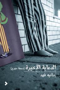 الدعابة الأخيرة (دمعة مهرج) - دانيه فهد, عبد الله السفر