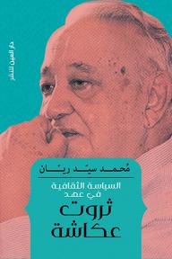 السياسة الثقافية في عهد ثروت عكاشة - محمد سيد ريان