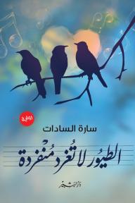 الطيور لا تُغرد مُنفردة - سارة السادات