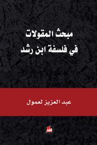 مبحث المقولات في فلسفة ابن رشد - عبد العزيز لعمول