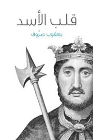 قلب الأسد