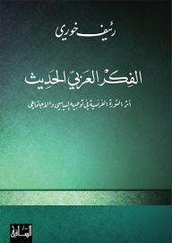 الفكر العربي الحديث: أثر الثورة الفرنسية في توجيهه السياسي والاجتماعي - رئيف خوري