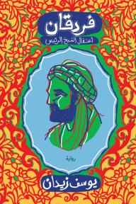 فردقان: اعتقال الشيخ الرئيس