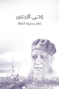 وحي الأربعين - عباس محمود العقاد