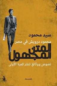 المتن المجهول: محمود درويش في مصر