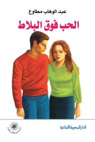 الحب فوق البلاط - عبد الوهاب مطاوع