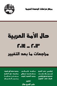 حال الأمة العربية 2013-2014 مراجعات ما بعد التغيير