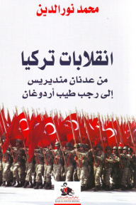 انقلابات تركيا