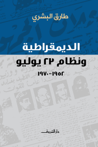 الديمقراطية ونظام 23 يوليو: 1952-1970