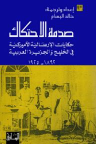 صدمة الإحتكاك: حكايات الإرسالية الأميركية في الخليج والجزيرة العربية 1892-1925