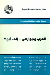 العرب وجوارهم ... إلى أين؟ ( سلسلة كتب المستقبل العربي ) - مجموعة من الباحثين
