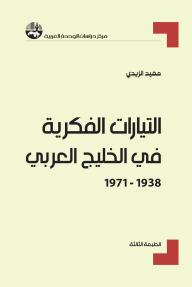 التيارات الفكرية في الخليج العربي، 1938 - 1971 ( سلسلة أطروحات الدكتوراه )