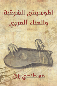 الموسيقى الشرقية والغناء العربي