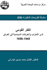 الفكر القومي لدى الأحزاب والحركات السياسية في العراق 1945-1958
