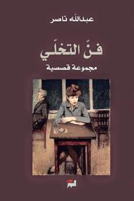 فن التخلي - عبد الله ناصر