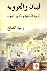 لبنان والعروبة: الهوية الوطنية وتكوين الدولة - رغيد الصلح