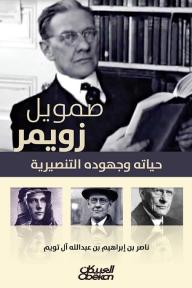 صموئيل زويمر: حياته وجهوده التنصيرية - ناصر بن ابراهيم ال تويم