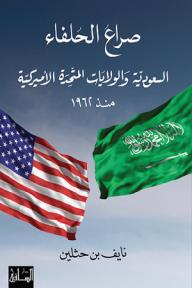 صراع الحلفاء؛ السعودية والولايات المتحدة الأميركية منذ 1962