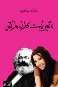 نانسي ليست كارل ماركس
