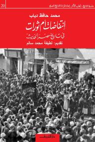 انتفاضات أم ثورات : في تاريخ مصر الحديث - محمد حافظ دياب, لطيفة محمد سالم
