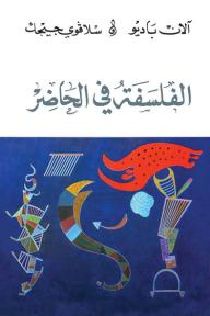 الفلسفة في الحاضر - سلافوي جيجيك, ألان باديو, بيتر إينغلمان, يزن الحاج