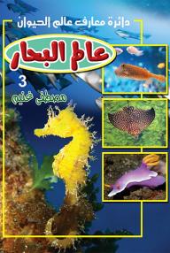 عالم البحار 3: دائرة معارف عالم الحيوان