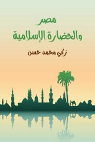 مصر والحضارة الإسلامية