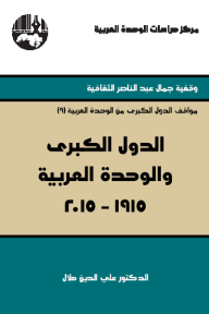 الدول الكبرى والوحدة العربية 2015-1915