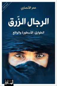 الرجال الزرق: الطوارق، الأسطورة والواقع