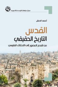 القدس : التاريخ الحقيقي من أقدم العصور إلى الاحتلال الفارسي