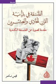 الفلسفة في بداية القرن الحادي والعشرين: مقدمة قصيرة عن الفلسفة الكندية - قيس ناصر