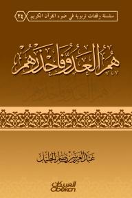 هم العدو فاحذرهم - عبد العزيز ناصر الجليل