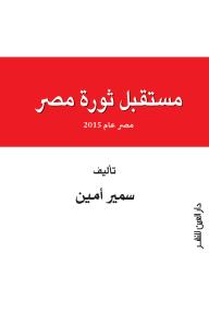 مستقبل ثورة مصر: مصر عام 2015