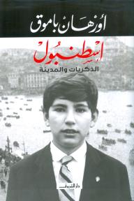 اسطنبول الذكريات والمدينة - أورهان باموق, عبد القادر عبد اللي