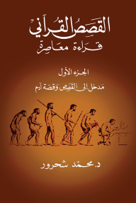 القصص القرآني: قراءة معاصرة الجزءالأول