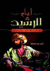 أيام الرشيد: قصة العصر الذهبي للخلافة الإسلامية - أحمد عبد الحافظ, إسلام الحماقي