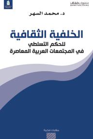 الخلفية الثقافية للحكم التسلطي في المجتمعات العربية المعاصرة