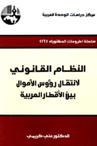 النظام القانوني لانتقال رؤوس الأموال بين الأقطار العربية ( سلسلة أطروحات الدكتوراه )