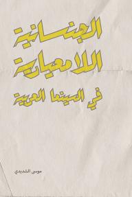 الجنسانية اللامعيارية في السينما العربية