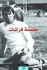كمشة فراشات - عبد العظيم فنجان