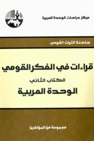 قراءات في الفكر القومي - الكتاب الثاني: الوحدة العربية ( سلسلة التراث القومي )