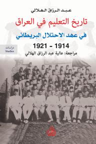 تاريخ التعليم في العراق في عهد الاحتلال البريطاني (1914 - 1921)