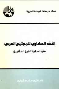 النقد الحضاري للمجتمع العربي في نهاية القرن العشرين