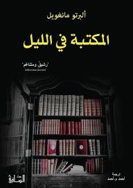 المكتبة في الليل