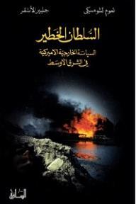 السلطان الخطير: السياسة الخارجية الأميركية في الشرق الأوسط
