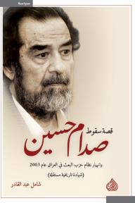 قصة سقوط صدام حسين: وانهيار نظام حزب البعث في العراق  عام 2003 (شهادة تاريخية مستقلة)