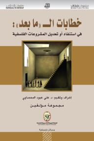خطابات ال (مابعد): في استنفاد المشروعات الفلسفية - علي المحمداوي