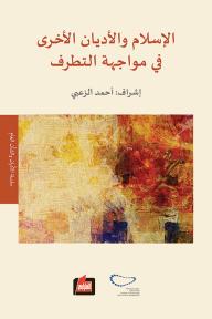 الإسلام والأديان الأخرى في مواجهة التطرف : سلسلة الأديان والشأن العام - أحمد الزعبي