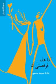 أما هذه .. فرقصتي أنا - غادة محمد محمود