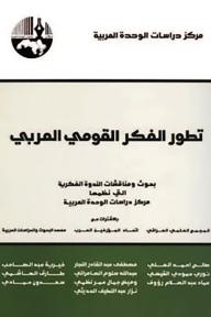 تطور الفكر القومي العربي